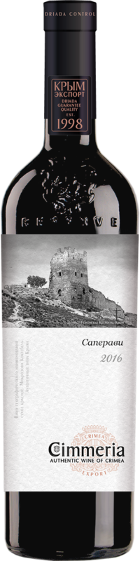 Cimmeria_Saperavi_1